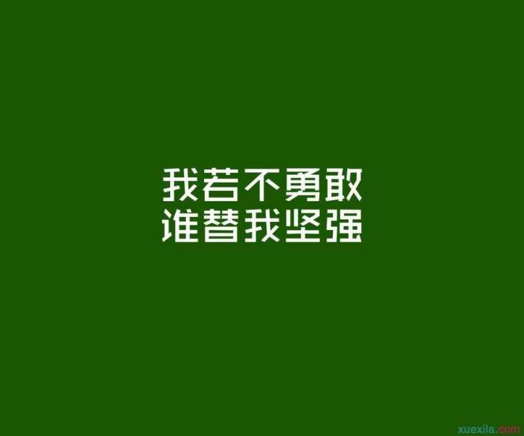 经典正能量励志的句子_【2020年正能量晚安语录】