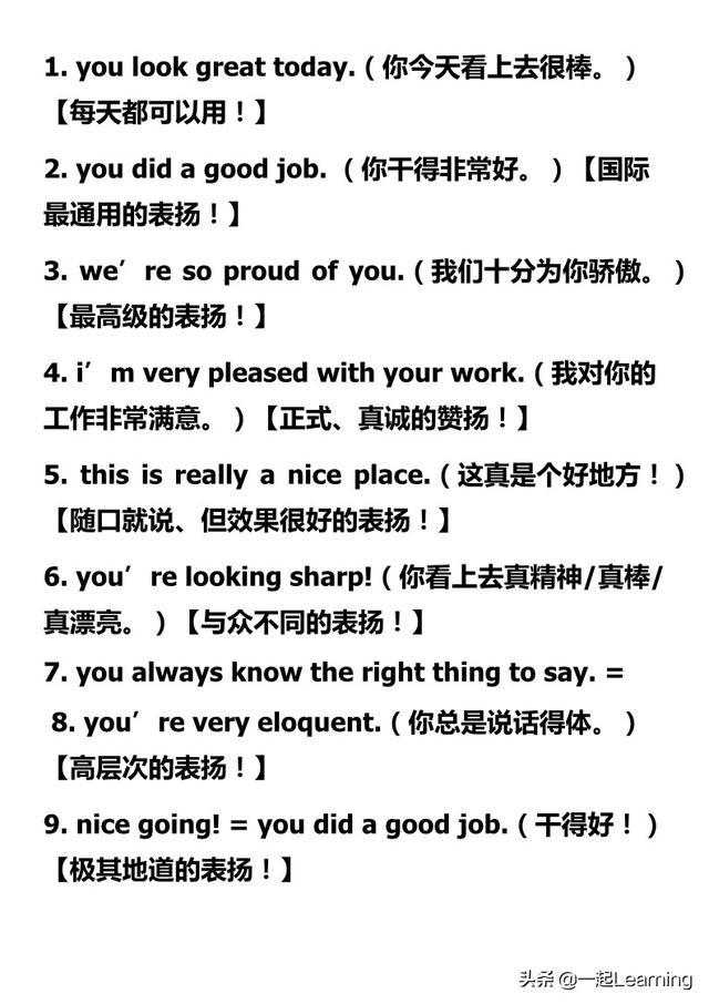 赞美中国强大的英文句子【赞美秋天英文句子大全】