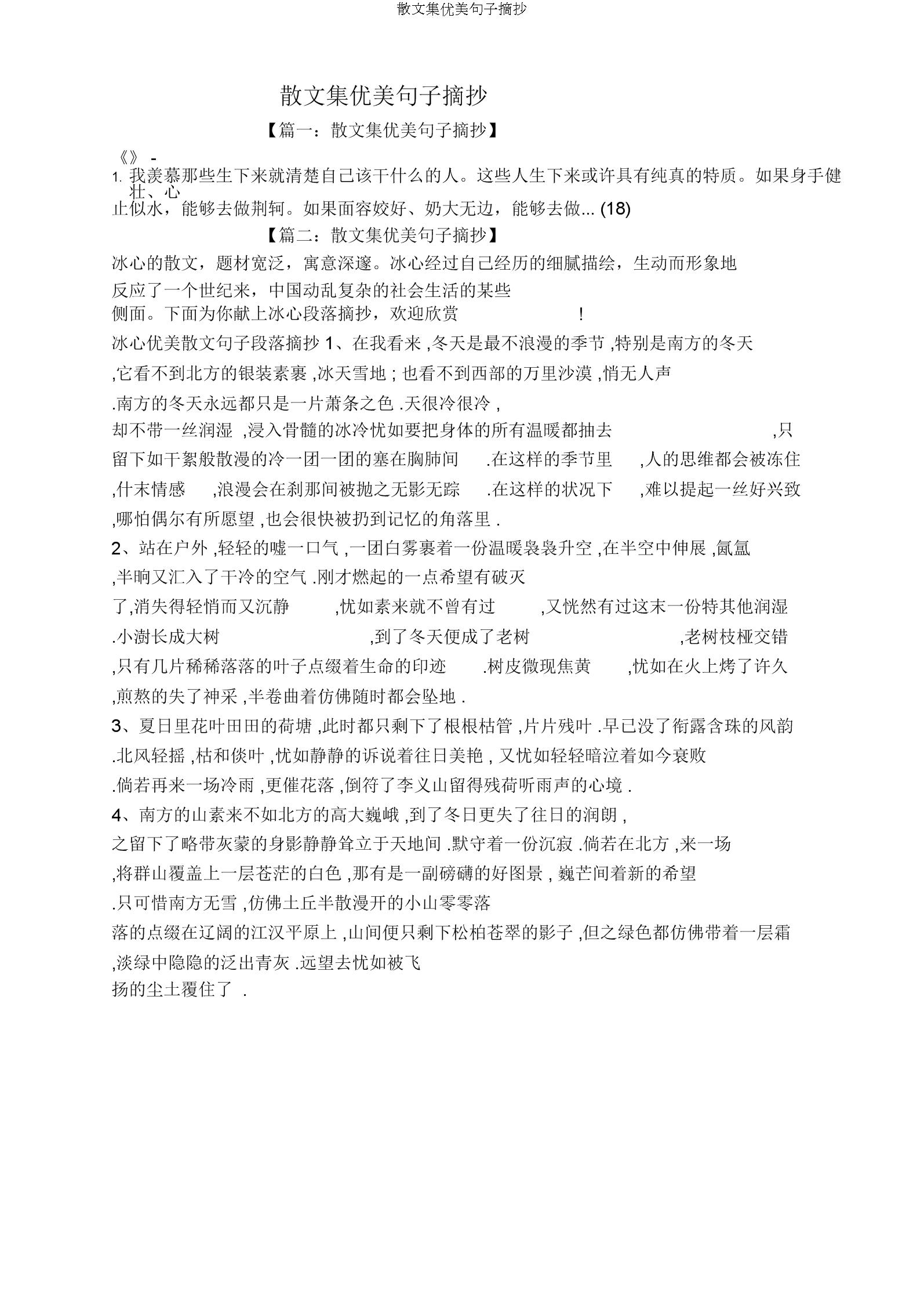 优美句子大全10字左右【写景句子摘抄20到30字】