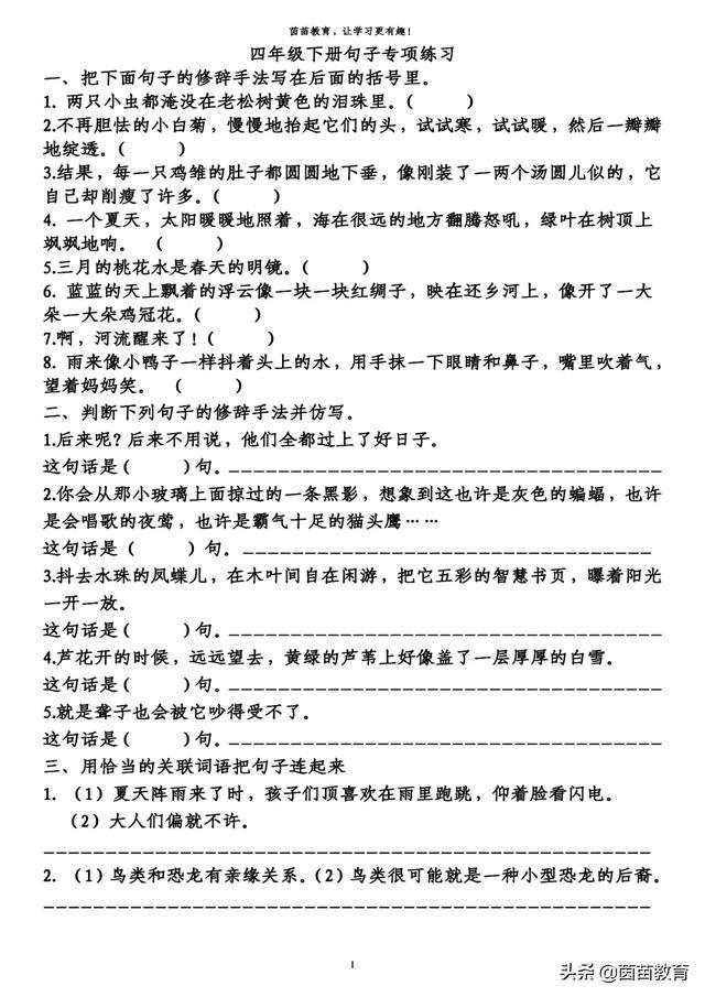 四年级下册写季节的句子【四年级下册作比较的句子】