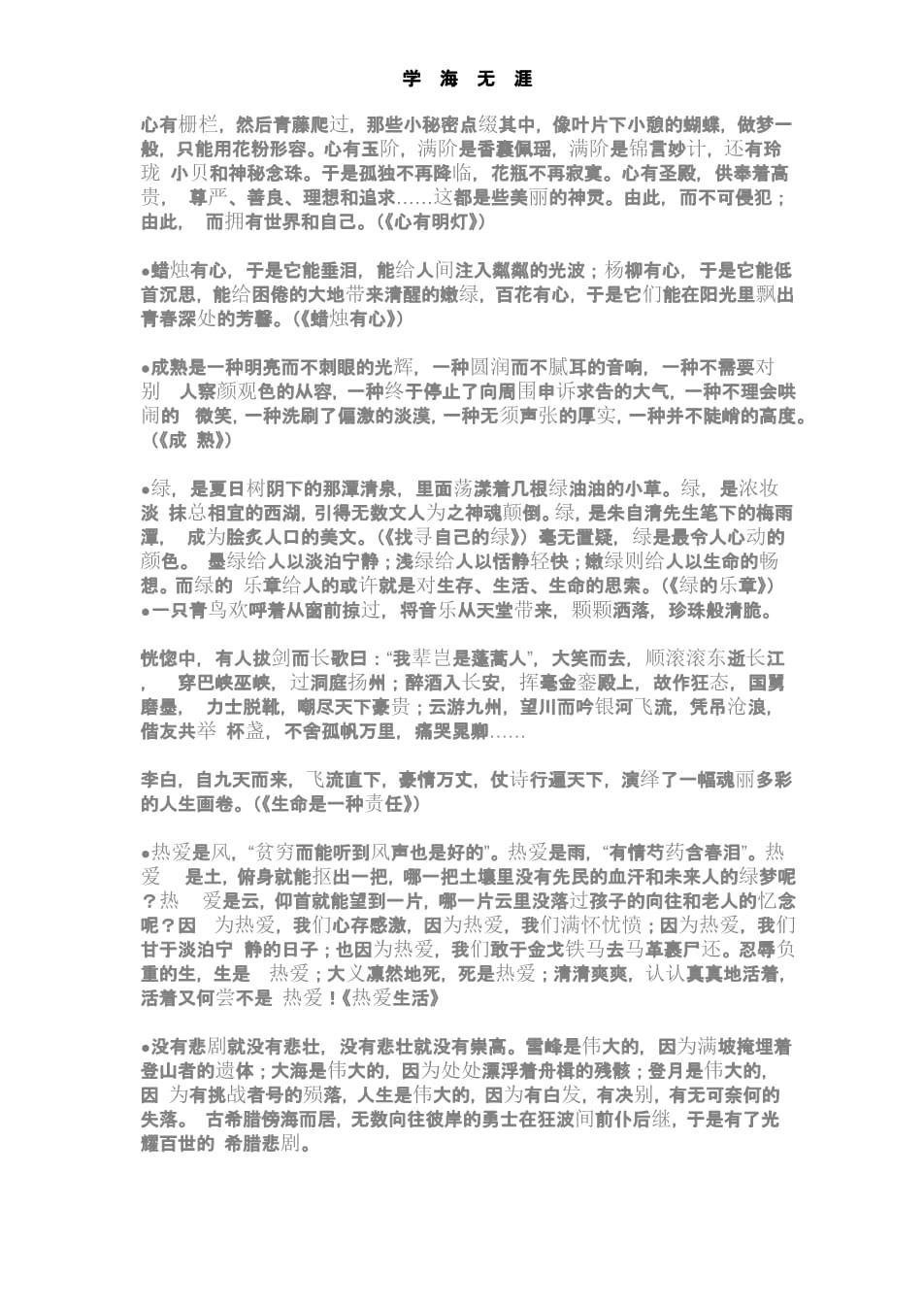 美文摘抄赏析大全【40个优美句子加赏析】