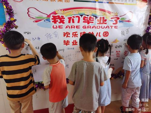 幼儿园老师毕业对孩子说的话文案(幼儿园大班毕业老师对孩子说的话)