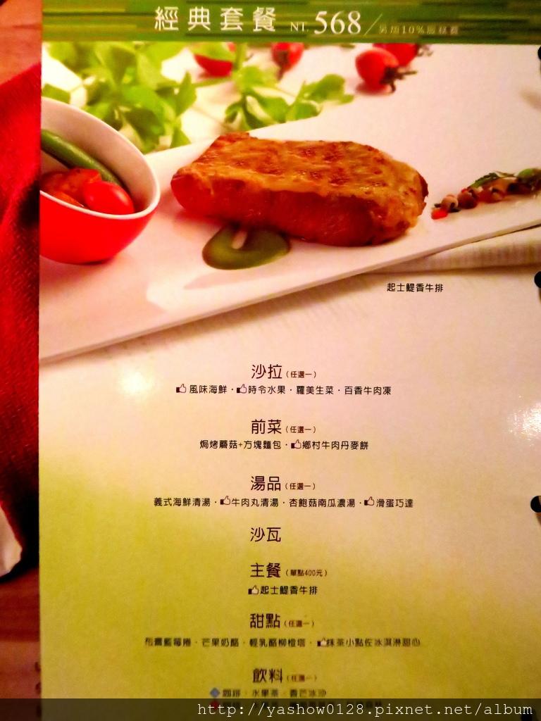 关于描写美食很文艺的句子王品牛排的信息