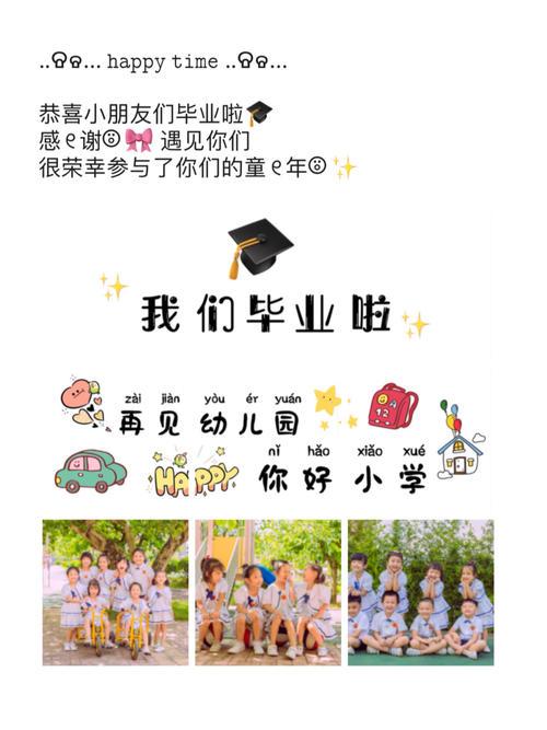 幼儿园毕业文案和图片(宝宝上幼儿园文案图片)