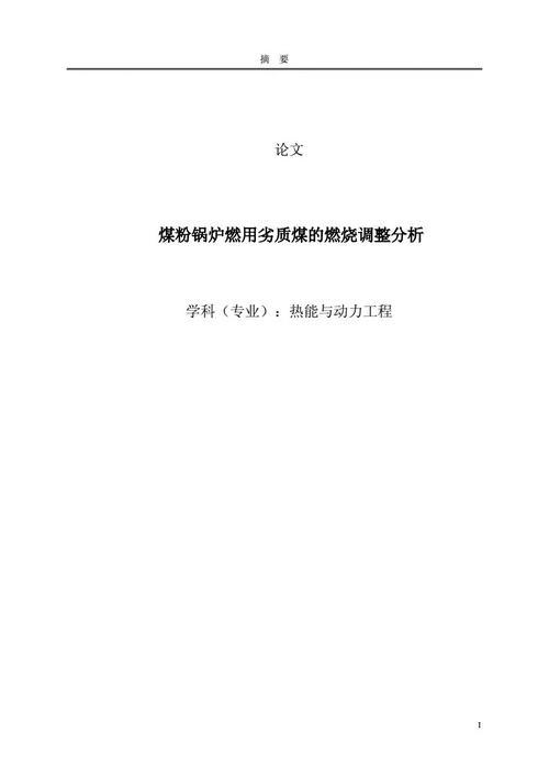 能源与动力工程毕业论文案例分析(能源与动力工程专业毕业论文)