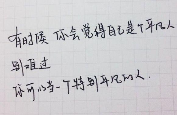 励志句子摘抄大全【学生励志句子摘抄大全】