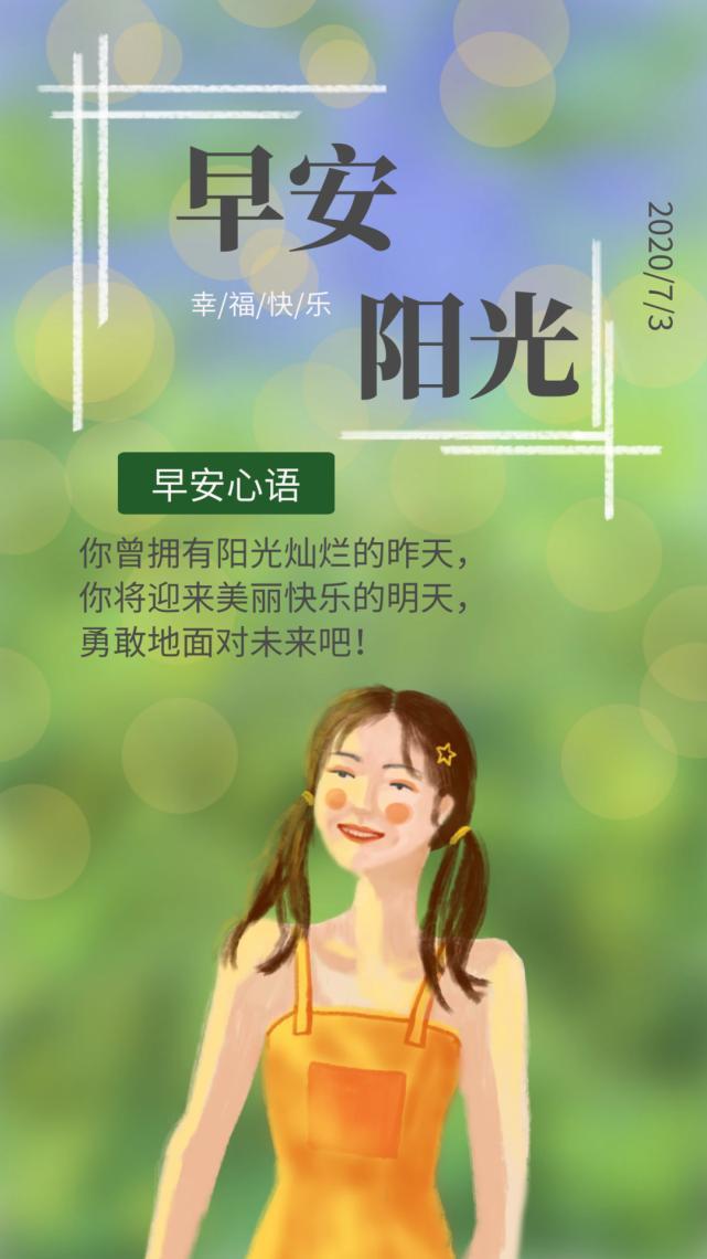阳光简短励志唯美句子配图【阳光简短励志唯美句子2020】