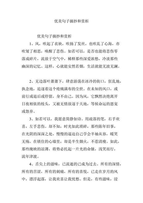 十句优美句子摘抄【100句优美句子短句】