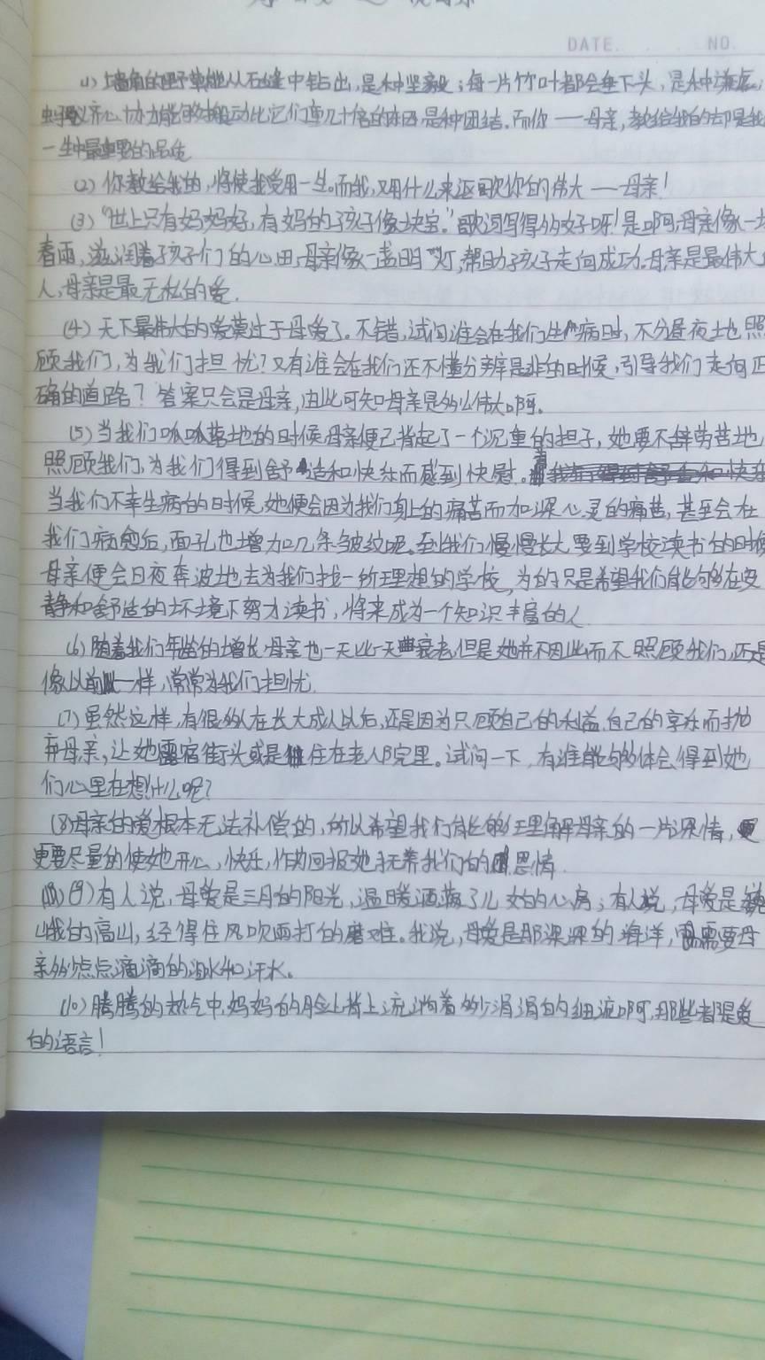 优美的句子摘抄100字【好段摘抄大全100字写景】