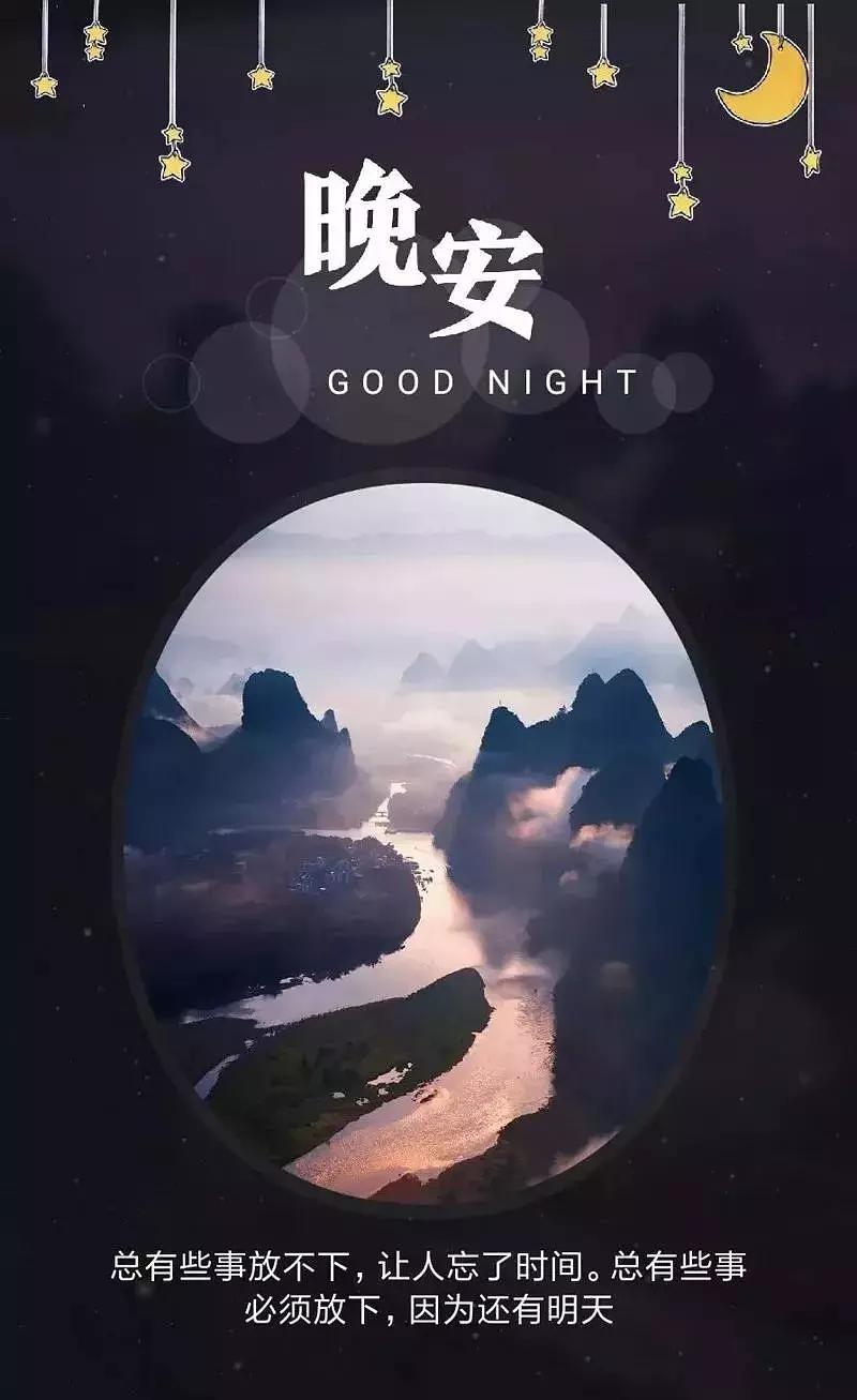 包含晚安温馨句子简短图片的词条