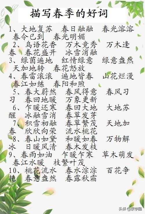 有关季节的英语句子【关于春天的英语谚语】