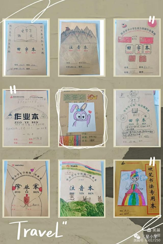 阅读摘抄本封面设计【小学生摘抄本设计图片】