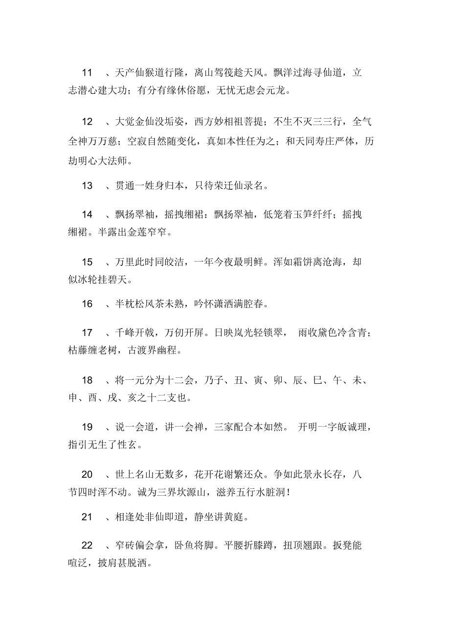西游记修辞句子摘抄【西游记优美句子摘抄】