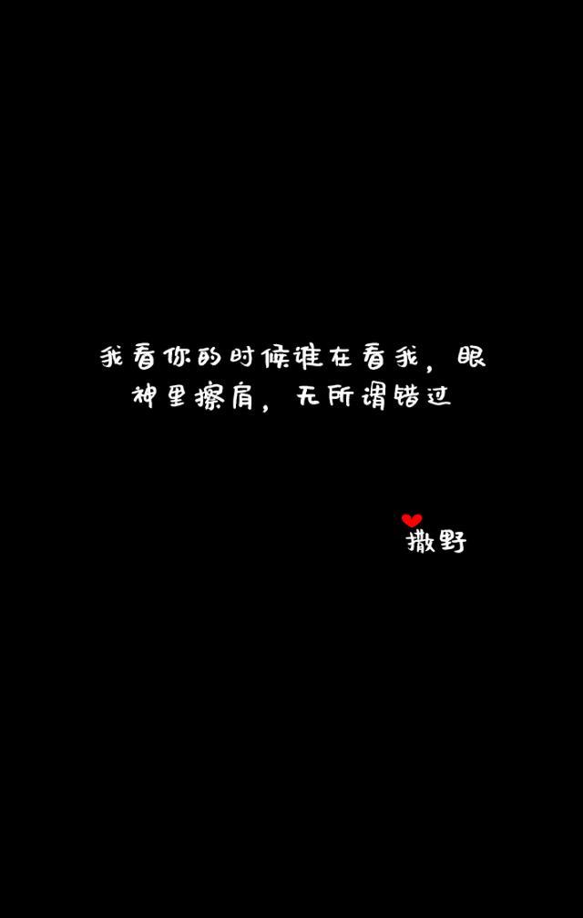 撒野句子摘抄和解析【撒野经典语录】