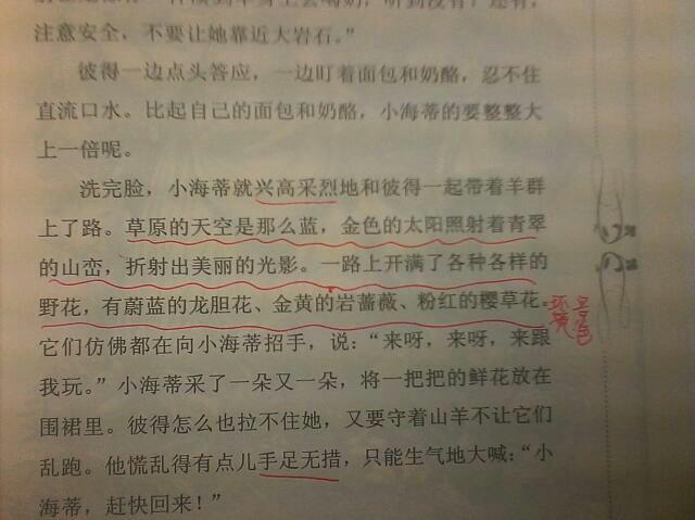 经典著作句子摘抄【经典名句赏析摘抄大全】
