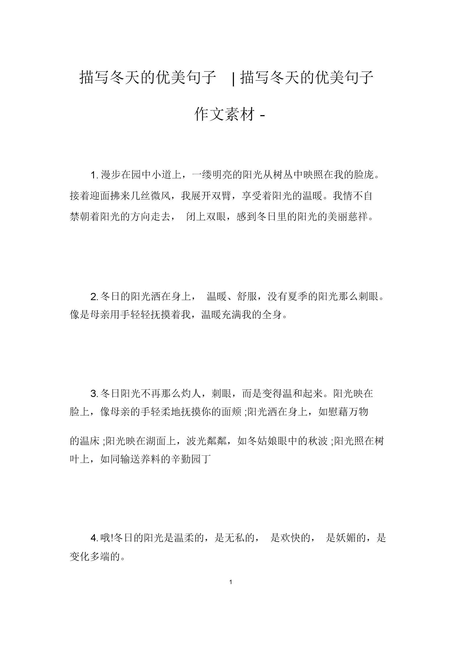 冬季句子大全10字【论文句子在线改写】