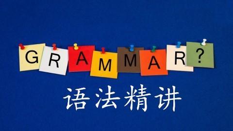 英语句子的分类名称【汉语句子成分划分】
