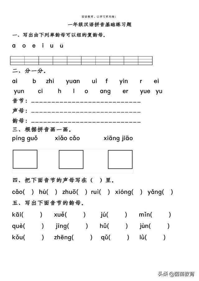 适合拼音练习的句子【适合标拼音的句子】
